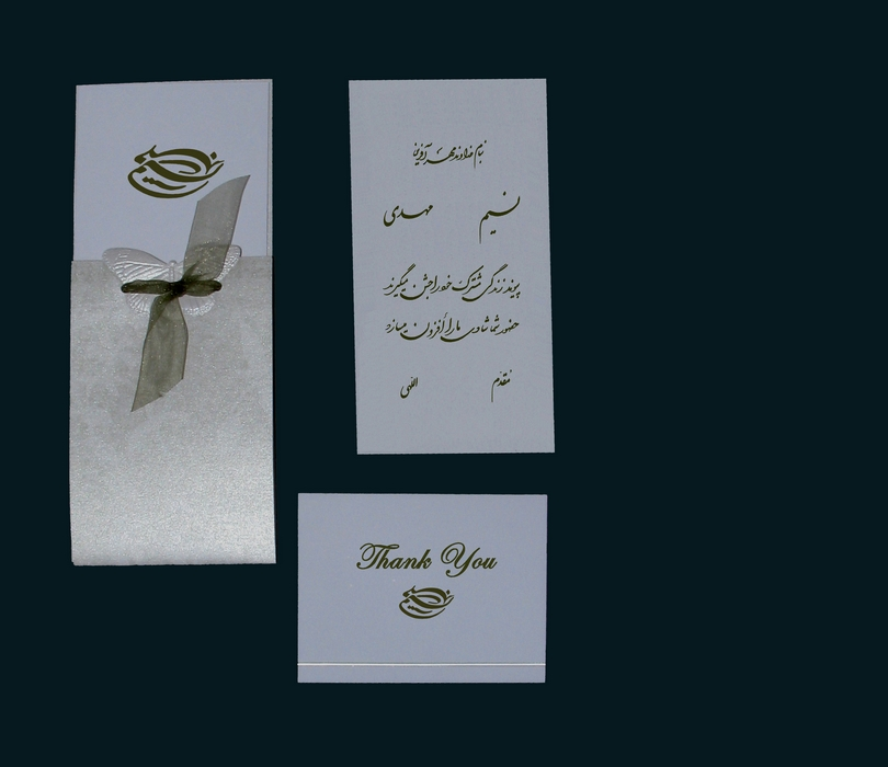 Persian wedding cards persian calligraphy all about persian view filmwisefo