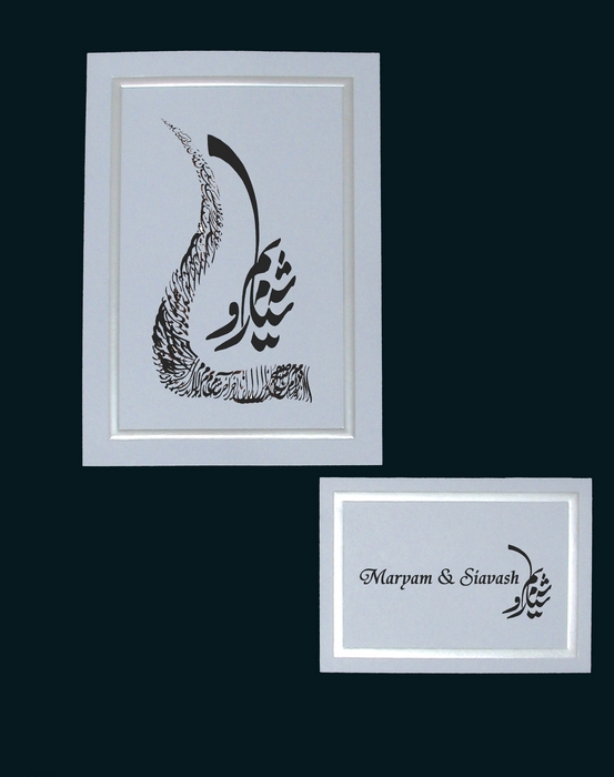 Persian Wedding Cards Persian Calligraphy All About Persian