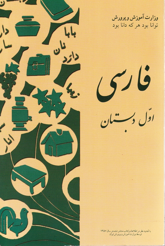 Farsi book 1 persian calligraphy all about persian Calligraphy course