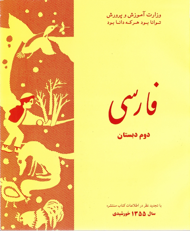 Farsi book 2 persian calligraphy all about persian Calligraphy course