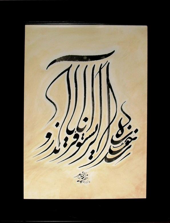 Farsi Calligraphy Generator Search Results Global News